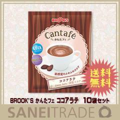 【ブルックス】BROOKS かんたフェ ココア 10袋
