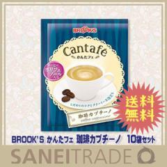 【ブルックス】BROOKS かんたフェ 珈琲カプチーノ 10袋