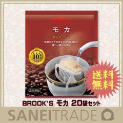 【ブルックス】BROOKS ドリップバッグ モカ 20袋