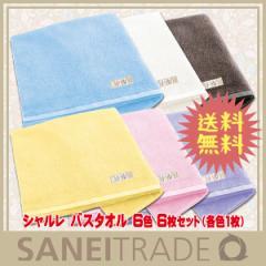 【シャルレ】バスタオル 6色 全身をすっぽり包み込むサイズ 6枚セット