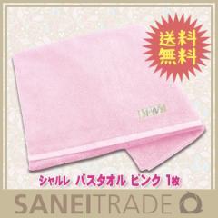 【シャルレ】バスタオル ピンク 全身をすっぽり包み込むサイズ 1枚