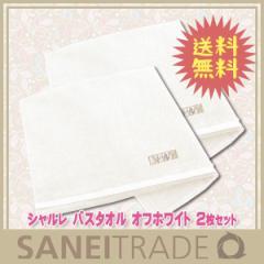 【シャルレ】バスタオル オフホワイト 全身をすっぽり包み込むサイズ 2枚セット