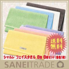 【シャルレ】フェイスタオル 8色 使いやすい定番サイズ 8枚セット