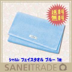 【シャルレ】フェイスタオル ブルー 使いやすい定番サイズ 1枚