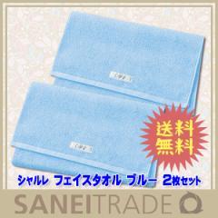 【シャルレ】フェイスタオル ブルー 使いやすい定番サイズ 2枚セット