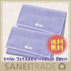 【シャルレ】フェイスタオル バイオレット 使いやすい定番サイズ 2枚セット