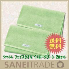【シャルレ】フェイスタオル イエローグリーン 使いやすい定番サイズ 2枚セット