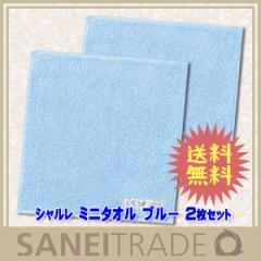 【シャルレ】ミニタオル ブルー ハンカチ代わりに使えるミニサイズ 2枚セット