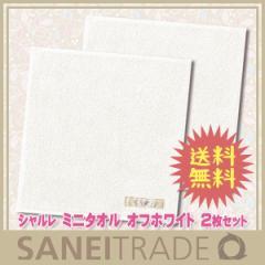 【シャルレ】ミニタオル オフホワイト ハンカチ代わりに使えるミニサイズ 2枚セット