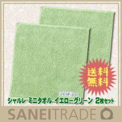 【シャルレ】ミニタオル イエローグリーン ハンカチ代わりに使えるミニサイズ 2枚セット