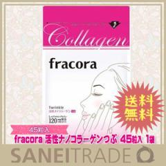 【フラコラ】fracora Twrinkle 活性ナノコラーゲンつぶ 45粒 1袋