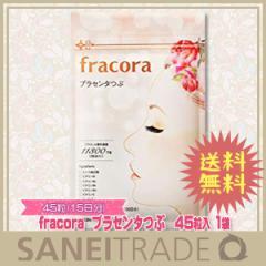 【フラコラ】fracora プラセンタつぶ 45粒 1袋