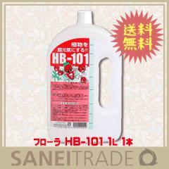 【フローラ】HB-101 1L 1本