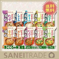 【アマノフーズ】まごころ一杯減塩おみそ汁 20食