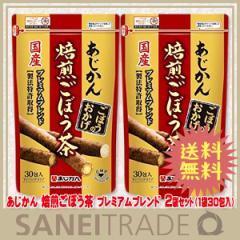【あじかん】焙煎ごぼう茶 プレミアムブレンド 60g (2g×30包) 2袋セット