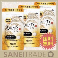 【菊正宗】米のしずく 45粒 3袋セット