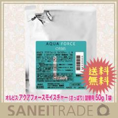 【オルビス】ORBIS アクアフォースモイスチャー (さっぱり) つめかえ用 50g 1袋