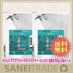 【オルビス】ORBIS アクアフォースモイスチャー (さっぱり) つめかえ用 50g 2袋セット