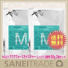 【オルビス】ORBIS アクアフォースモイスチャー (しっとり) つめかえ用 50g 2袋セット