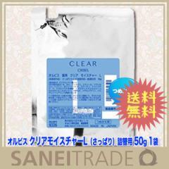 【オルビス】ORBIS クリアモイスチャー (さっぱり) つめかえ用 50g 1袋