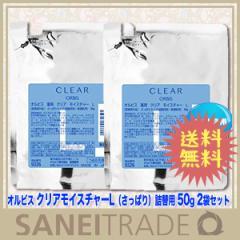 【オルビス】ORBIS クリアモイスチャー (さっぱり) つめかえ用 50g 2袋