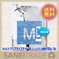 【オルビス】ORBIS クリアモイスチャー (しっとり) つめかえ用 50g 1袋