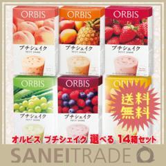 【オルビス】ORBIS プチシェイク 選べる 14箱セット
