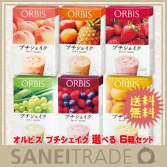【オルビス】ORBIS プチシェイク 選べる 6箱セット