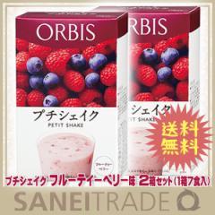 【オルビス】ORBIS プチシェイク フルーティーベリー 100g×7食分 2箱セット