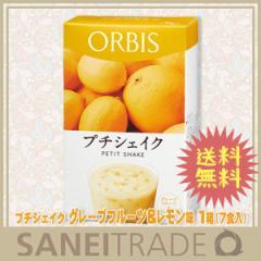 【オルビス】ORBIS プチシェイク グレープフルーツ&レモン 100g×7食分 1箱