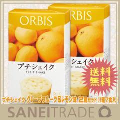 【オルビス】ORBIS プチシェイク グレープフルーツ&レモン 100g×7食分 2箱