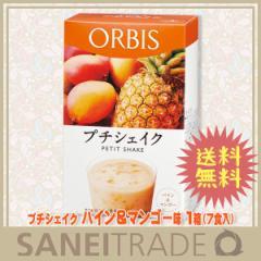 【オルビス】ORBIS プチシェイク パイン&マンゴー 100g×7食分 1箱