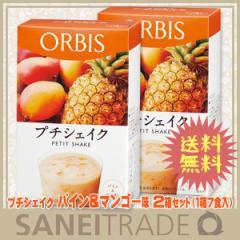 【オルビス】ORBIS プチシェイク パイン&マンゴー 100g×7食分 2箱