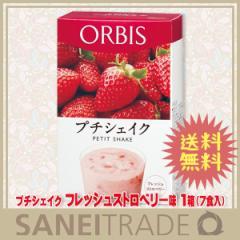 【オルビス】ORBIS プチシェイク フレッシュストロベリー 100g×7食分 1箱