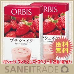 【オルビス】ORBIS プチシェイク フレッシュストロベリー 100g×7食分 2箱
