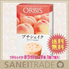 【オルビス】ORBIS プチシェイク ホワイトピーチ 100g×7食分 1箱
