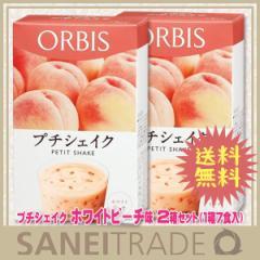 【オルビス】ORBIS プチシェイク ホワイトピーチ 100g×7食分 2箱