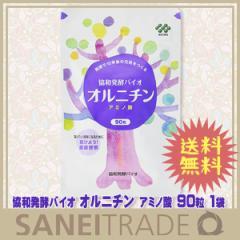 【協和発酵バイオ】オルニチン 90粒 1袋