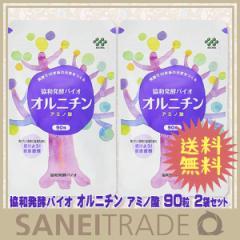 【協和発酵バイオ】オルニチン 90粒 2袋セット