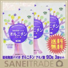 【協和発酵バイオ】オルニチン 90粒 3袋セット