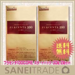 【銀座ステファニー】プラウディン プラセンタ100CORE スタートパック30粒 2箱セット