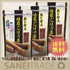 【あじかん】つくば山崎農園産 焙煎ごぼう茶 60g (2g×30包) 3袋セット