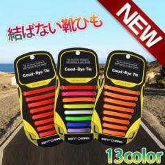 送料無料【メール便】結ばないシリコン靴ひも 男女兼用 伸縮性のあるシリコン素材 1セット16本 全13色