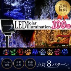 LEDソーラーイルミネーション 100球 点灯8パターン イルミネーションソーラー 屋外 【送料無料】
