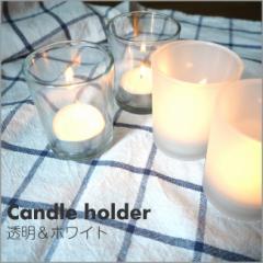 キャンドルホルダー 透明 ホワイト ティーライトキャンドル ガラス くもりガラス