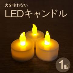 LEDキャンドル 80時間以上点灯 1個 電池 キャンドル ライト