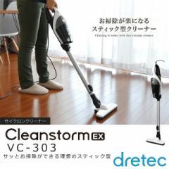 【送料無料】ドリテック サイクロンクリーナー「クリンストームEX」 VC-303【ドリテック 掃除機・伸縮式掃除機・Dretec】