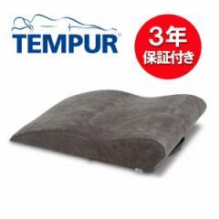 【送料無料】 テンピュール ベインピロー(脚上げ枕)  3年保証付き