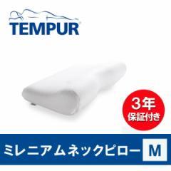 【送料無料】テンピュール ミレニアムネックピロー Mサイズ  3年保証付き【テンピュール ピロー】