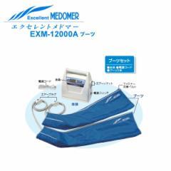 【送料無料】エクセレントメドマー ブーツセット EXM-12000A 日東工器